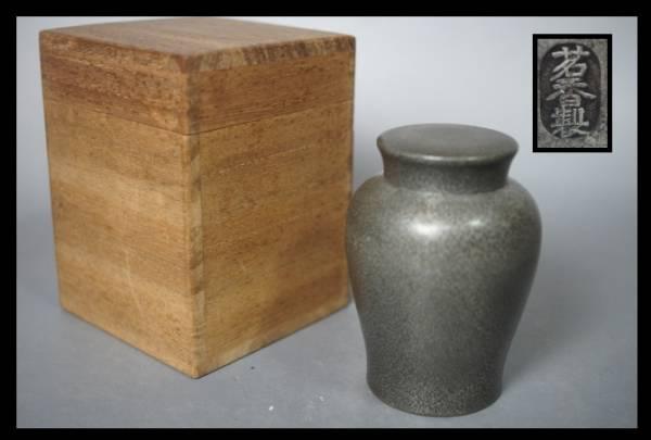 珍品小振り 茶入 茶庫 茶壷 茗香製 在銘 錫 煎茶道具 茶器