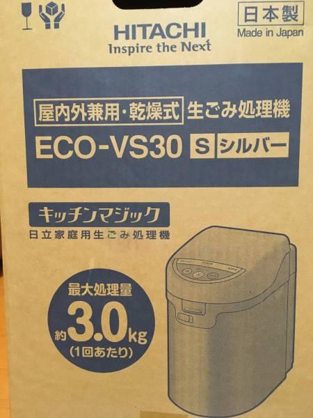 日立 生ゴミ処理機
