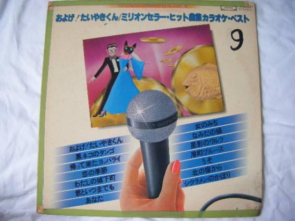 およげ!たいやきくん/ミリオンセラー・ヒット曲集カラオケ・ベスト LPレコード・USED