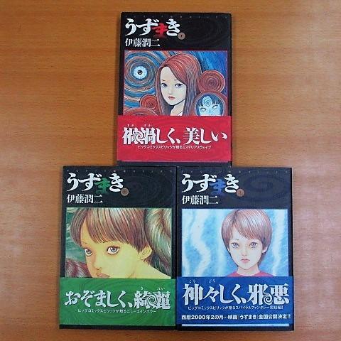 うずまき 全3巻セット 伊藤潤二 小学館 初版・帯付き