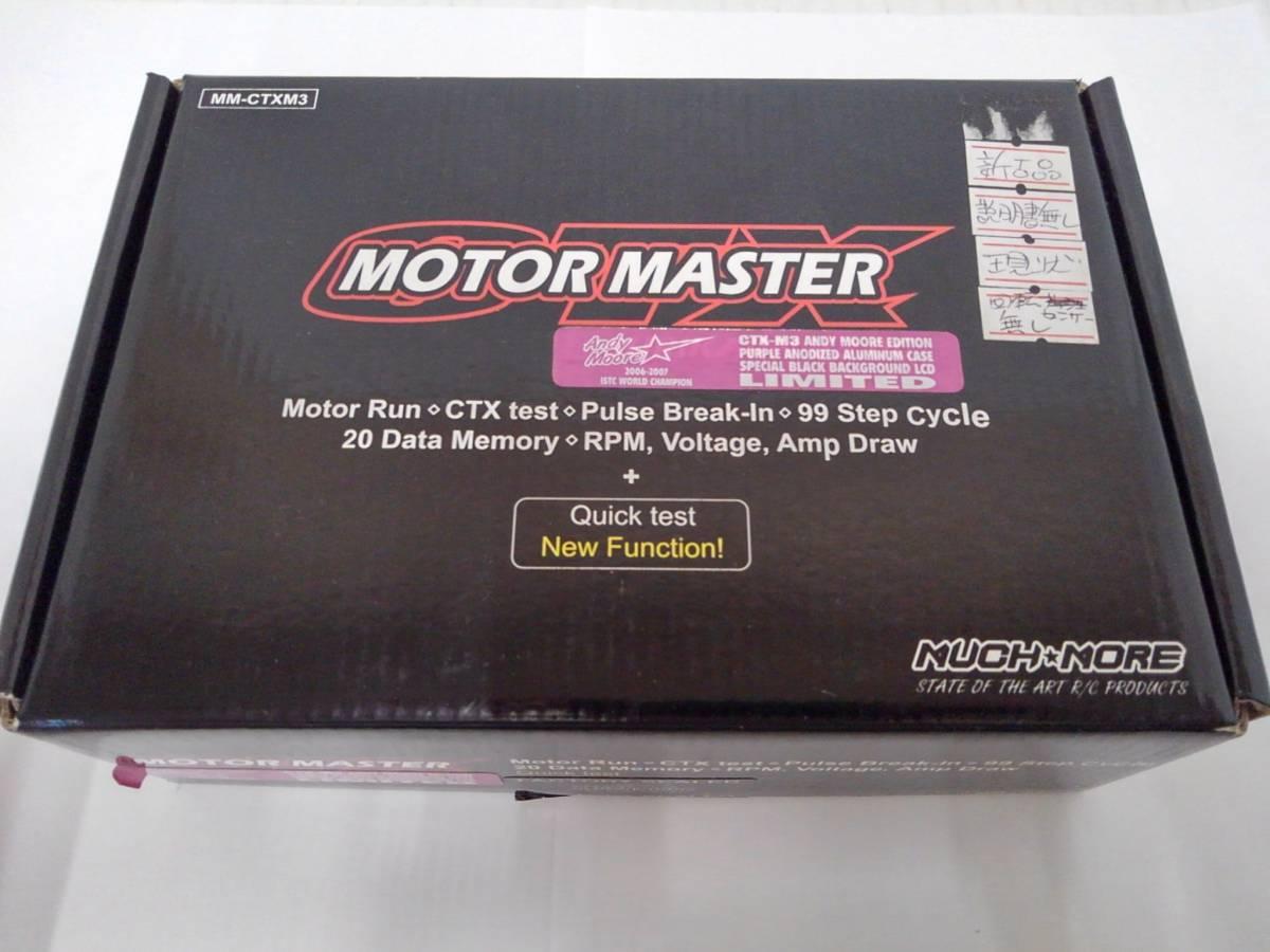 マッチモア セルマスター アンディームーアリミテッドエディション MM-CTXM3P 充電器 ジャンク ②