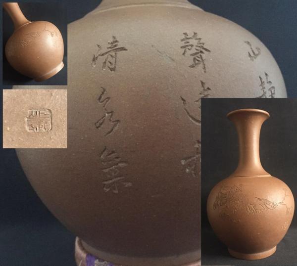 ◆古い中国 朱泥花瓶◆茶道具◆花器◆花瓶◆唐物◆箱◆時代物