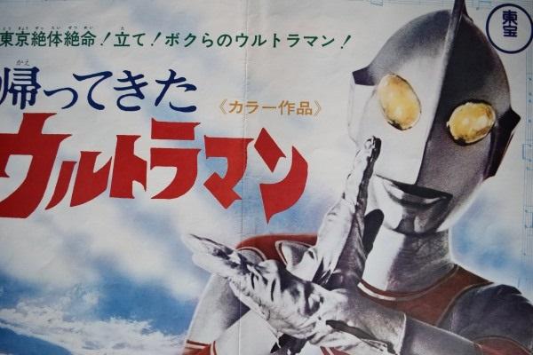 帰ってきたウルトラマン 円谷一製作 団次郎 山際永三監督 1972年製作 東宝 映画ポスター B2版