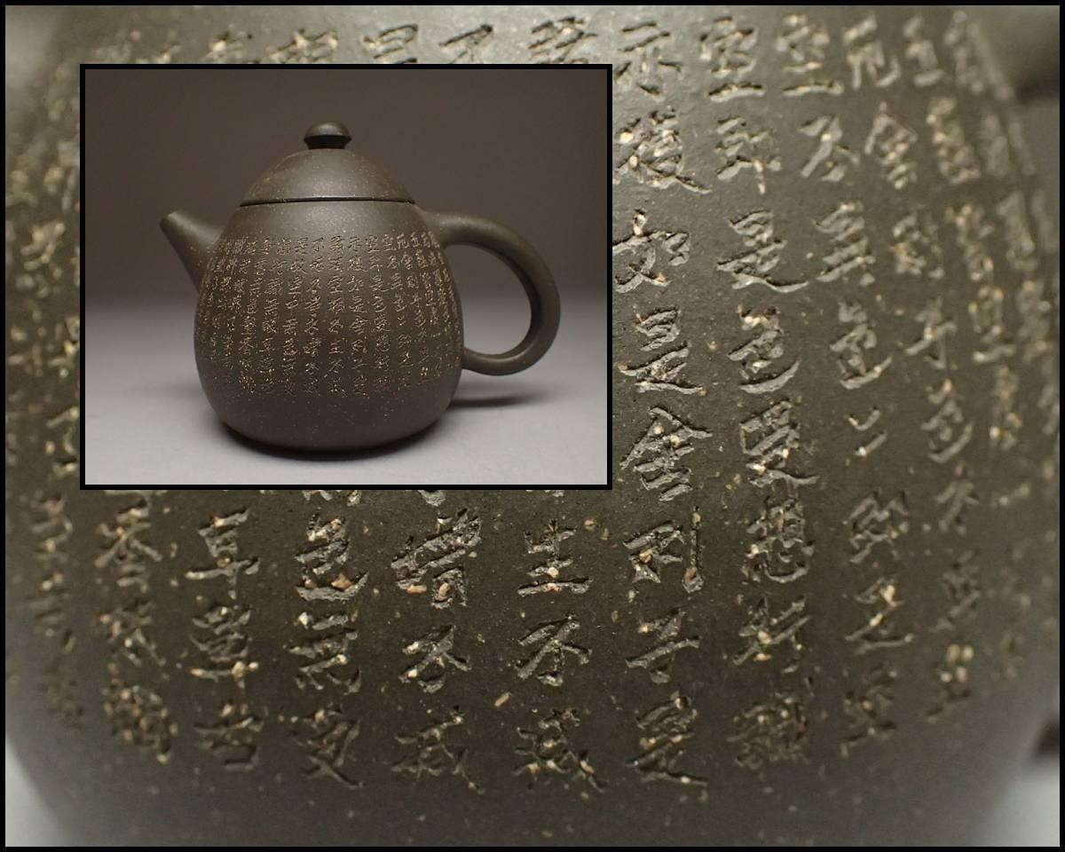 唐物  梨皮 急須 極細密 般若心経彫刻急須/未使用 漢詩刻 写経刻 在銘 朱泥 紫砂 時代煎茶道具中国
