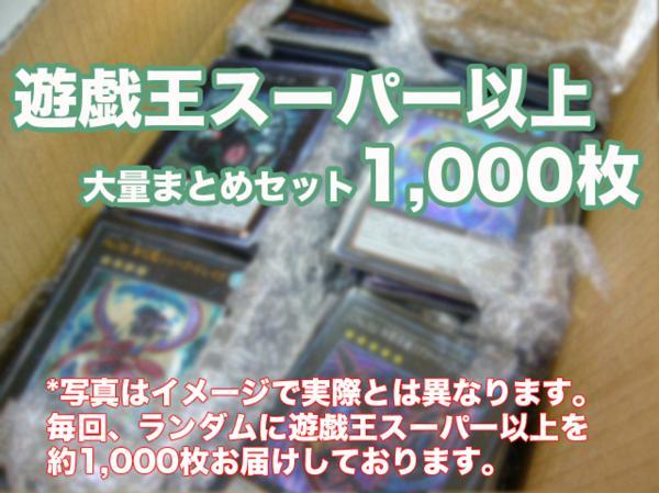 遊戯王 日本語版 スーパー以上 大量 まとめ セット 1000枚