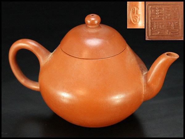 【金閣】中国美術朱泥単孔急須茶壺在銘旧家蔵出(L563)