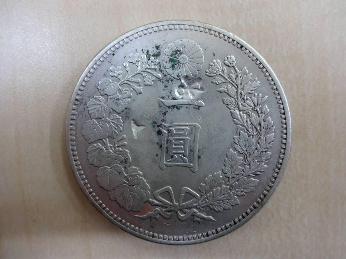 新1円銀貨 明治18年 (大型) NO4