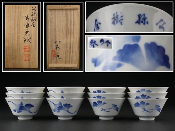 【古多】4代 三浦竹泉造 青華公孫樹画煎茶碗12客◆煎茶道具/在銘/共箱