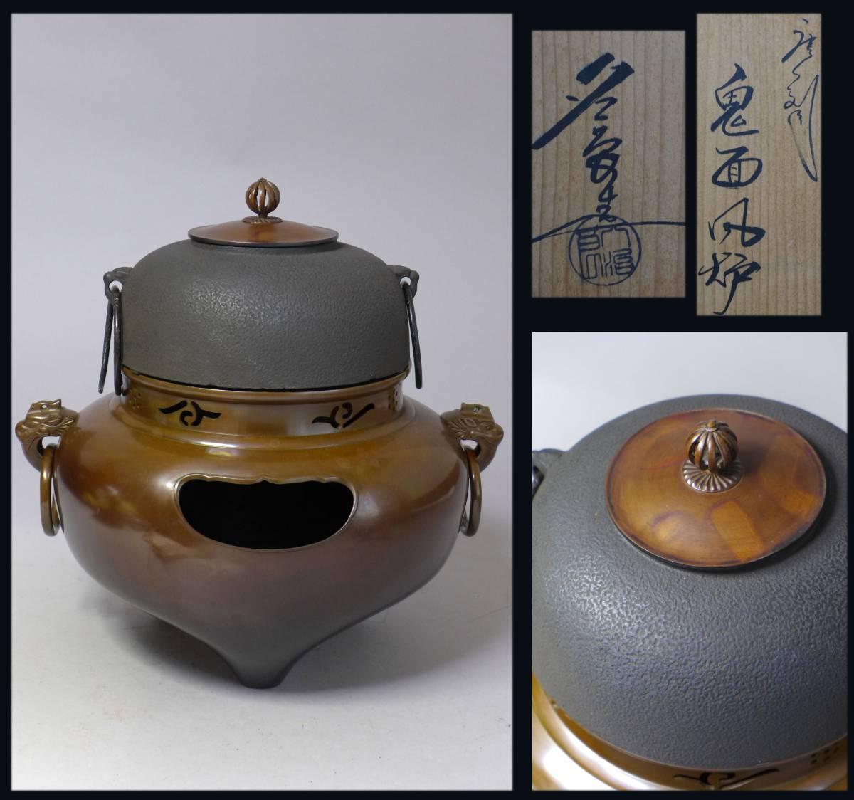 鋳物師 八治良 造 唐銅 鬼面風炉 共箱 茶道具