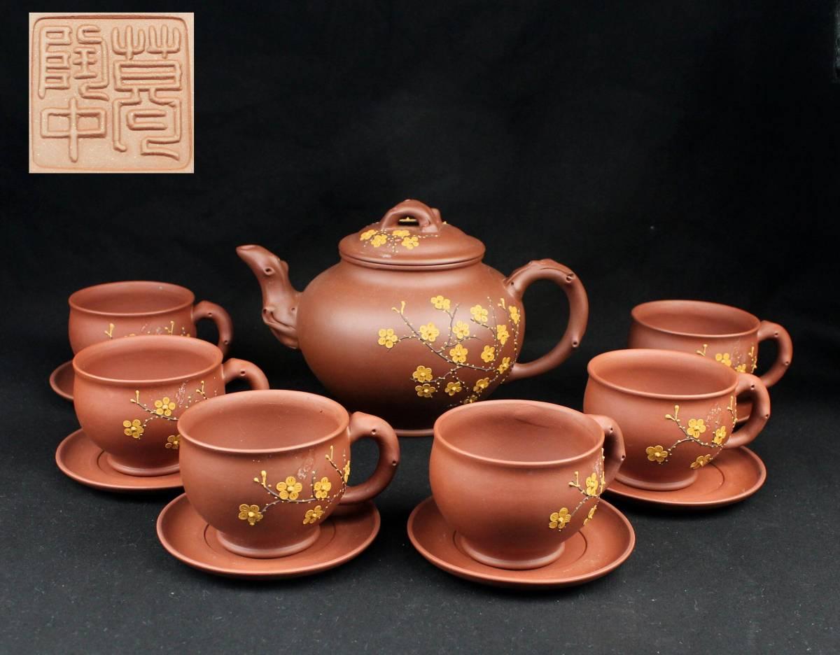 0505 唐物 貼花大振り朱泥急須 カップ&ソーサー 茶器セット 名人作 中国宜興 紫砂 茶道具