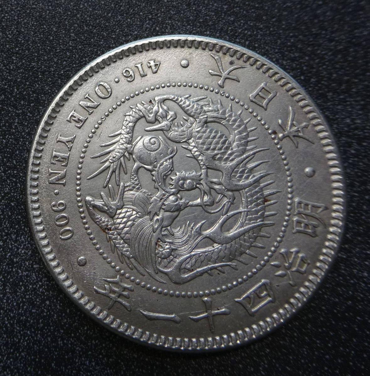 明治四十一年  / 古銭 【 1円銀貨 】