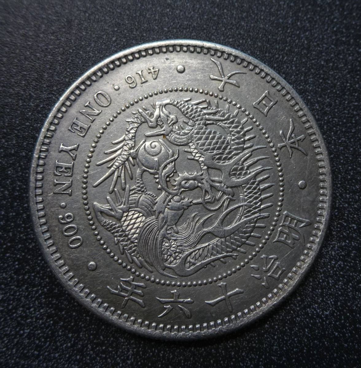 明治十六年  / 古銭 【 1円銀貨 】 丸銀