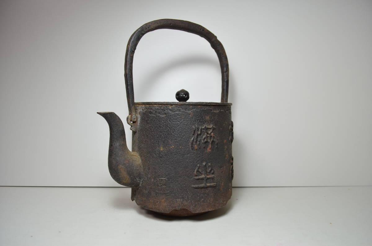 時代 南部鉄器 鉄瓶 名人 名工 在銘 鈴木 漢詩 古美術 骨董