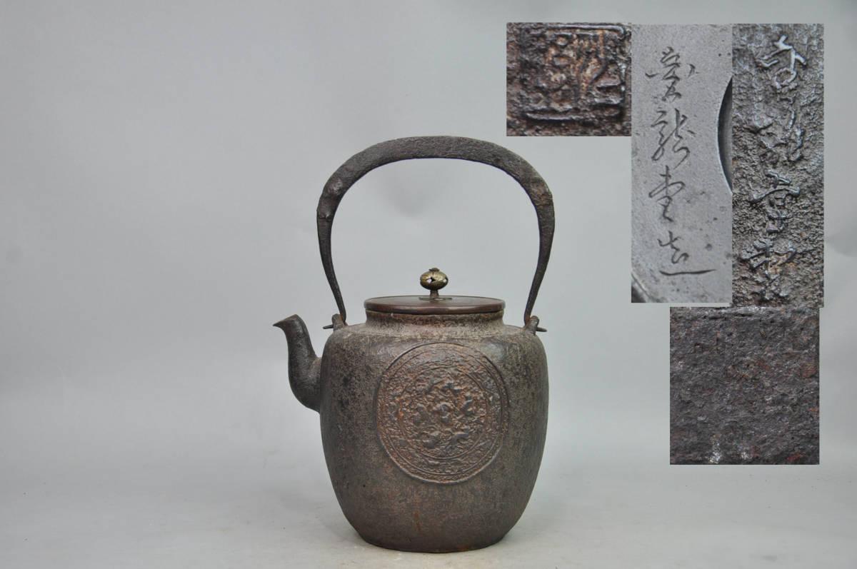 金龍堂 白肌刀持手唐銅鏡文手取形鉄瓶 胴在銘 底大印 海獣葡萄鏡 茶道具