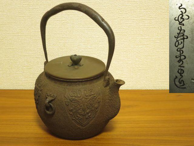 ★☆饕餮 雷紋 遊環飾 金寿堂 鉄瓶 提手象嵌?☆★検:茶道具