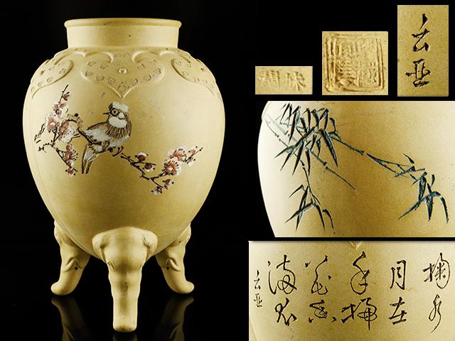 【夢工房】中国宜興 在印 漢詩 花鳥彫 三足 花瓶 高さ20.8㎝  B553