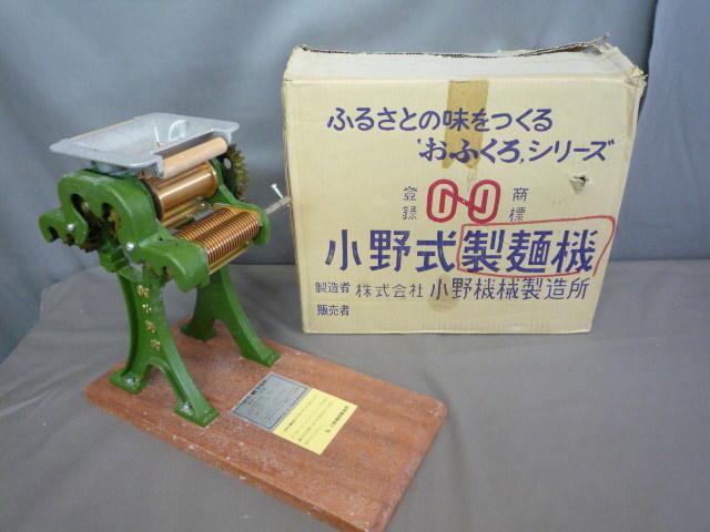 CC-8456 小野式 製麺機 1号型