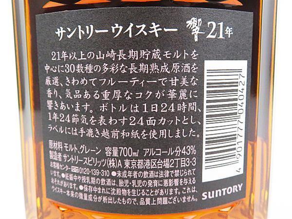 1円~ 東京都限定発送 サントリー 響 21年 ウイスキー 700ml 箱付き 未開栓 SUNTORY 酒