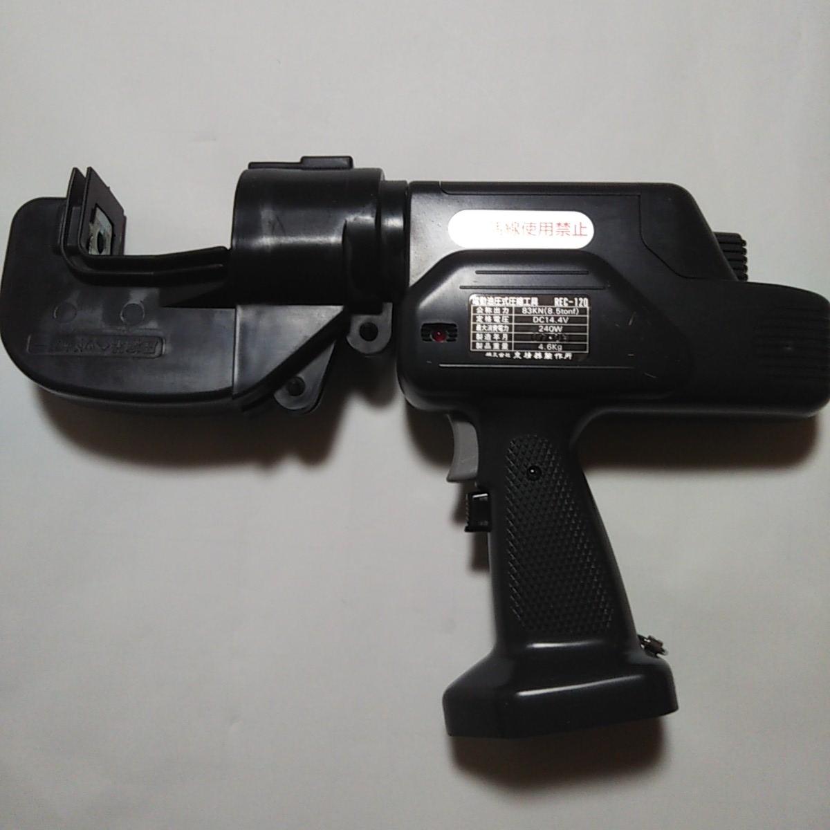 泉精器 電動油圧式圧縮工具 REC 120