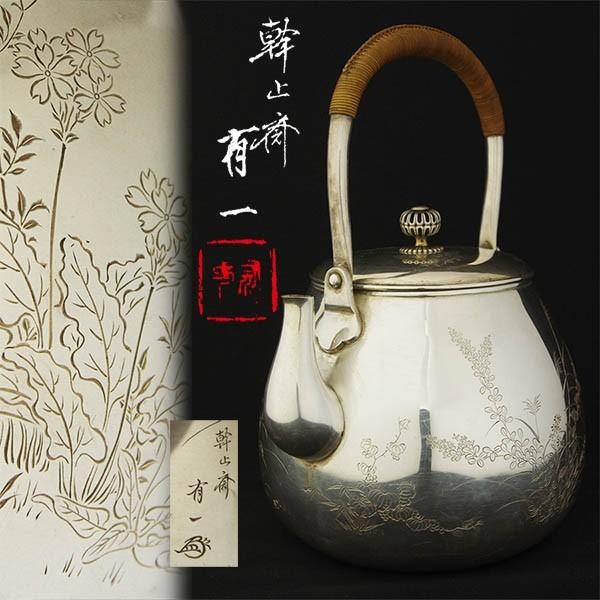 【takekore】幹上斎有一 金鳴 四季草花彫銀瓶 純銀湯沸 ux18