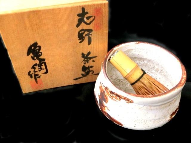 1円~【未使用】亀陶作 志野 茶碗 茶道具 共箱 ⑱