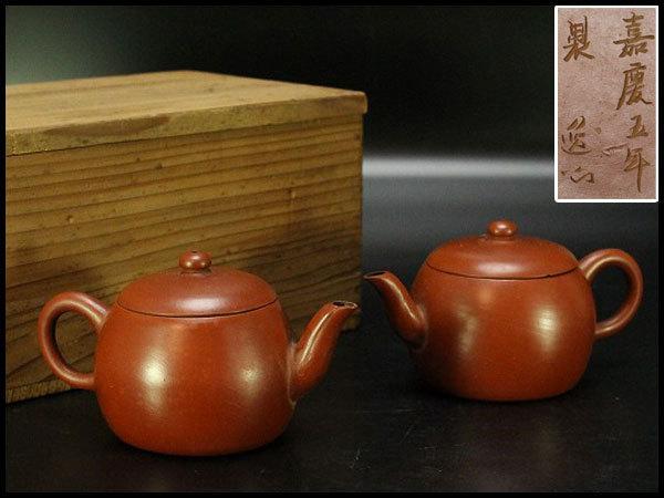 【金閣】中国美術 朱泥 茶壺 急須 一対 在銘 嘉慶五年製 款 旧家蔵出(MB741)