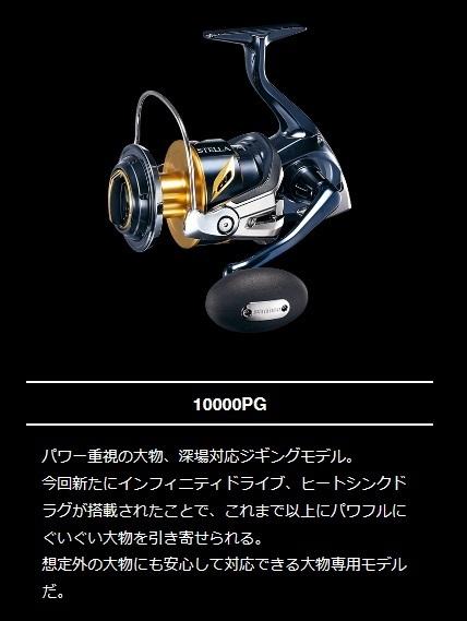 新品!新商品!シマノ 19ステラSW10000PG 定価119000円を5,000円スタート!!
