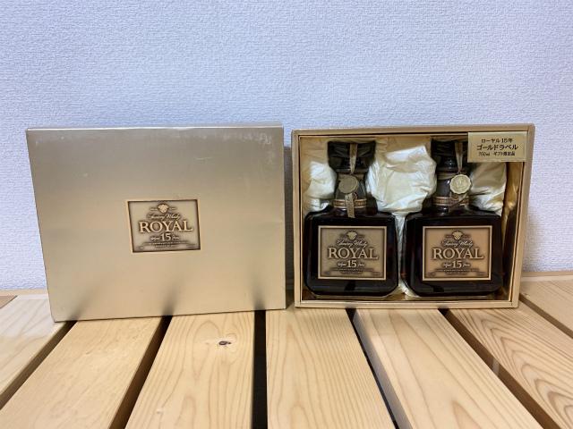 SUNTORY ROYAL 15年 サントリー ローヤル ゴールドラベル ウイスキー 限定 2本セット 箱付き 希少 750ml 43% 未開栓 最落無し