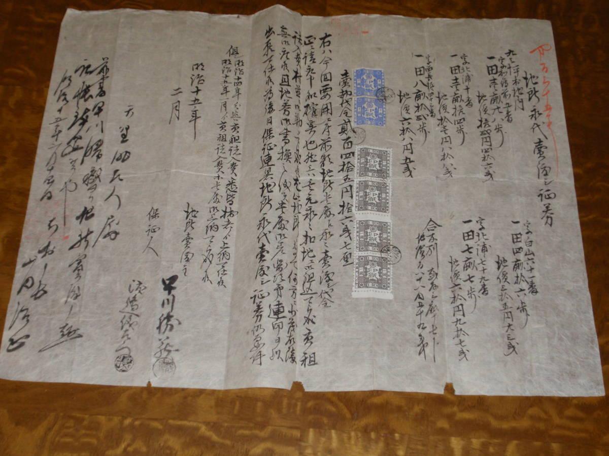 古文書 明治 地所永代売渡証書 手彫り10銭印紙2枚、1銭印紙4枚貼り 尾張