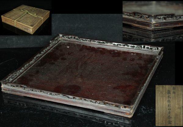 MAY187 清代 唐木 漆塗四方盆 香盆 時代箱付 古玩 中国美術