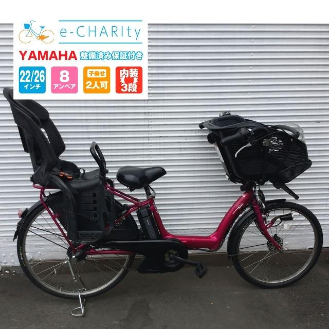 a626 子供乗せ付 YAMAHA パスキッス ピンク 8AH 前22×後26インチ 充電器付属 電動アシスト自転車【横浜】