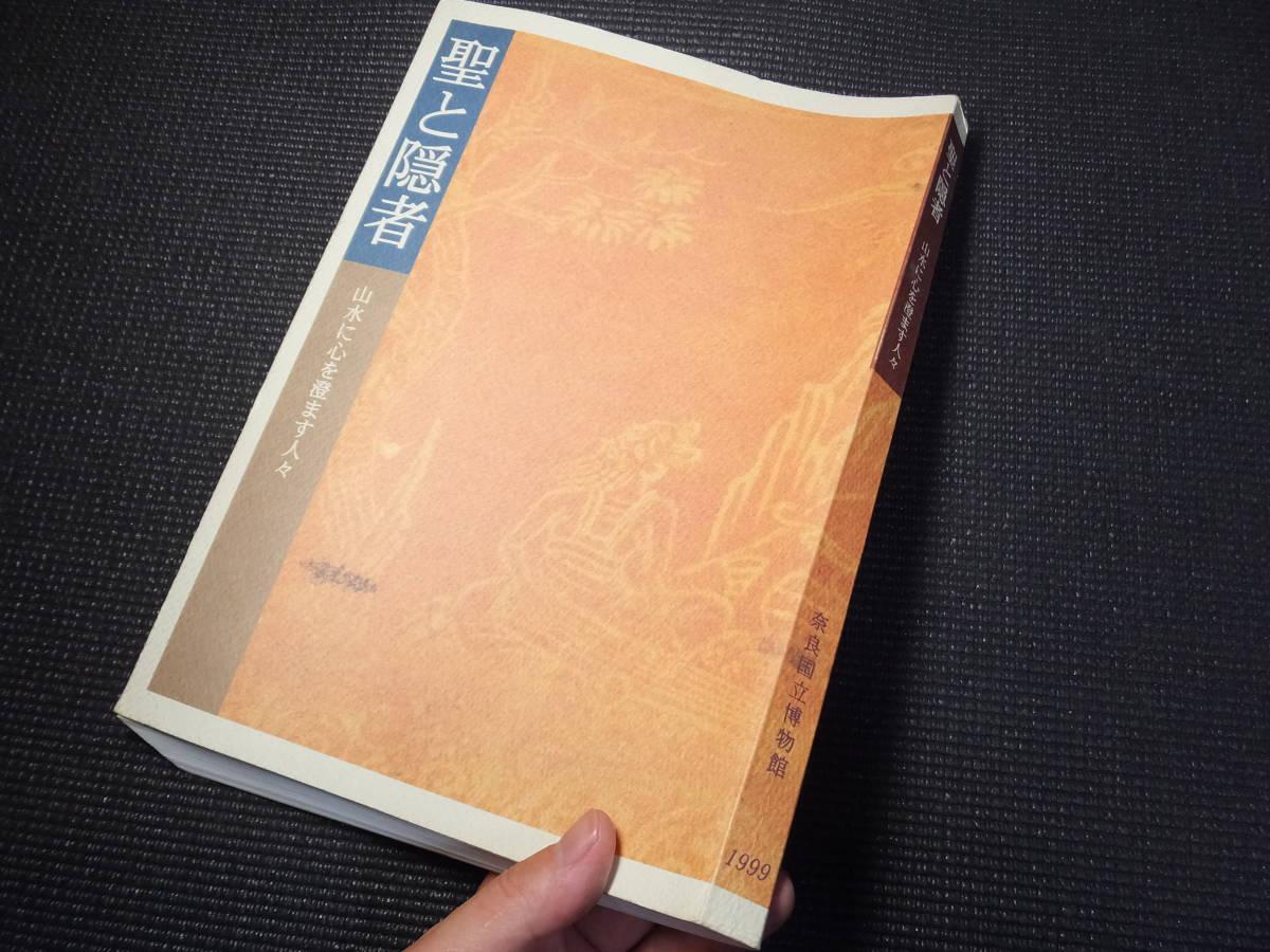 古仏画!仏像!古写経!他多数掲載!図録!聖と隠者!                          検不動明王敦煌経中国古美術