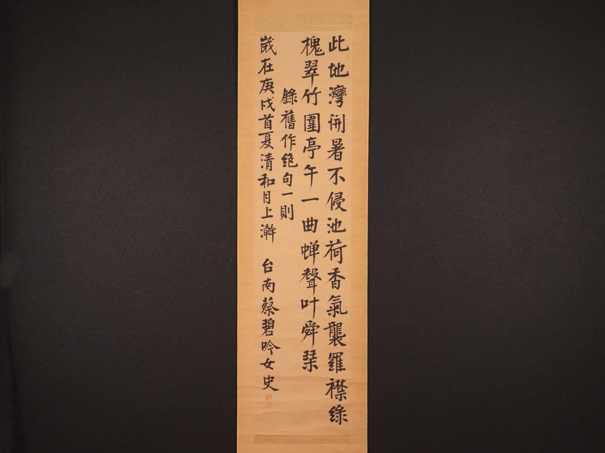 【模写】【伝来】n8456〈蔡碧吟〉書 中国画 台湾 女流漢詩人