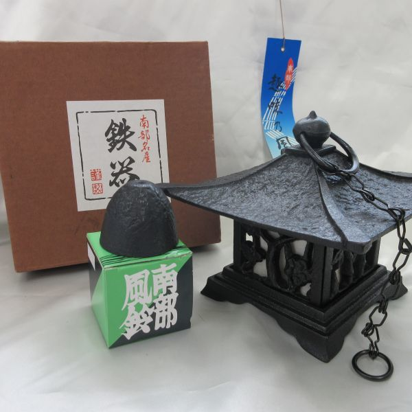 ij★南部名産 鉄器 南部風鈴 吊り灯篭