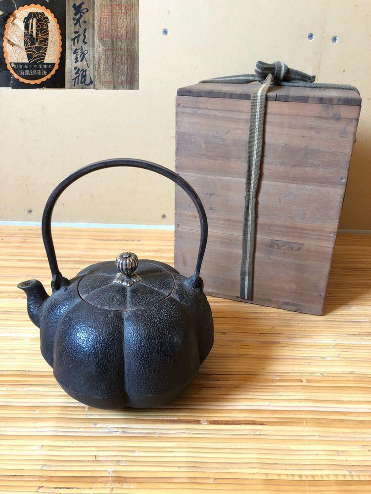 時代 銀摘 鉄蓋 鉄提手 木瓜形 鉄瓶 後藤銅器店 共箱 / 煎茶道具