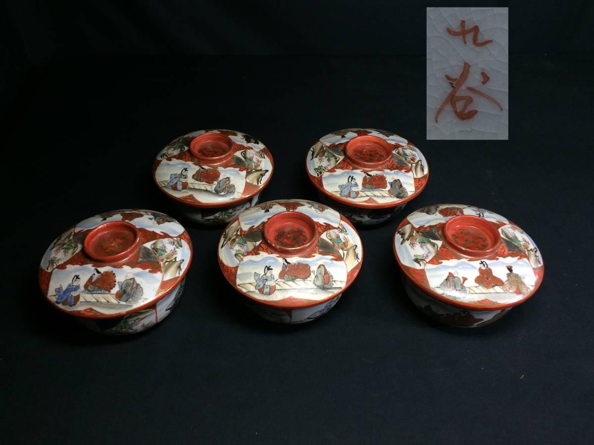 【烈】R5 九谷焼 古九谷 蓋付茶碗 赤絵 金彩 時代物 無傷 状態抜群 初出し