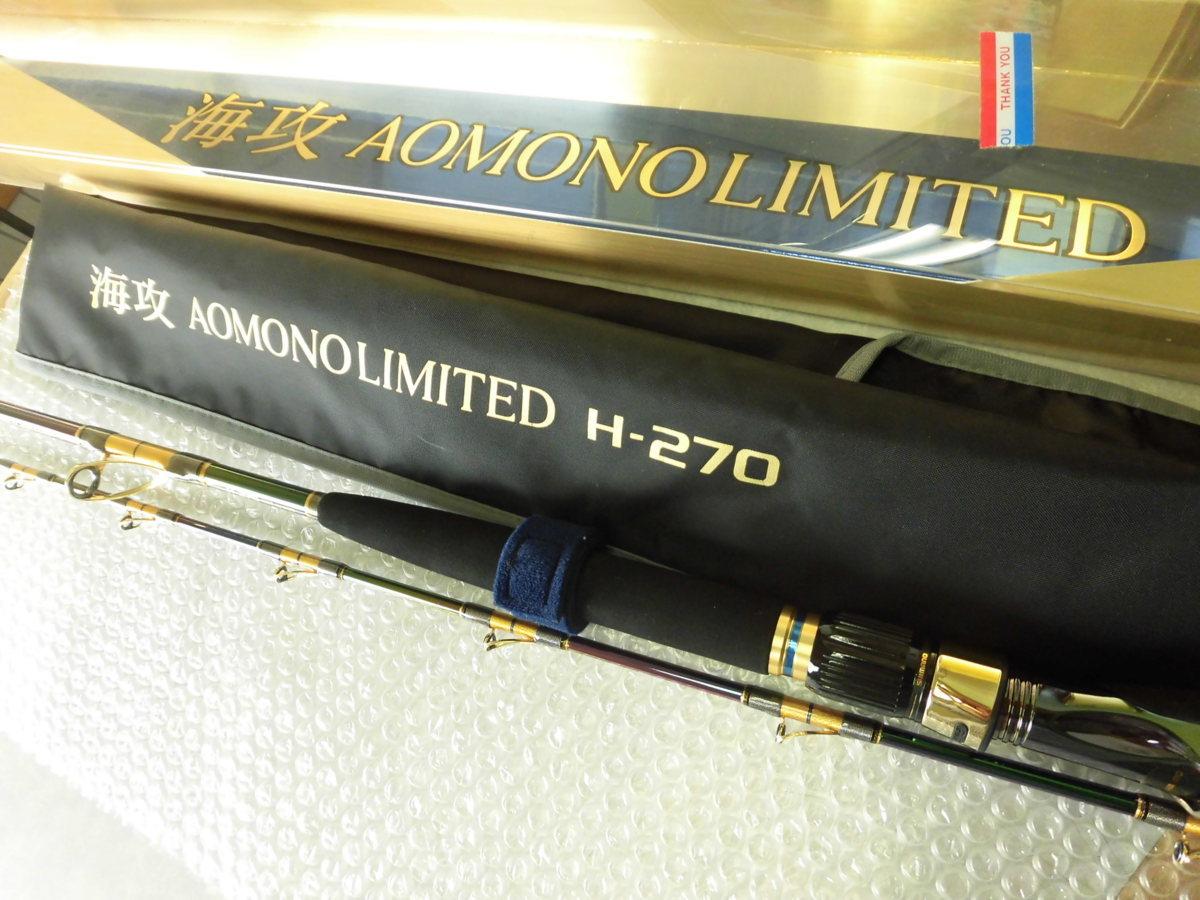●シマノ!海攻 アオモノリミテッド H-270 ★これは美品