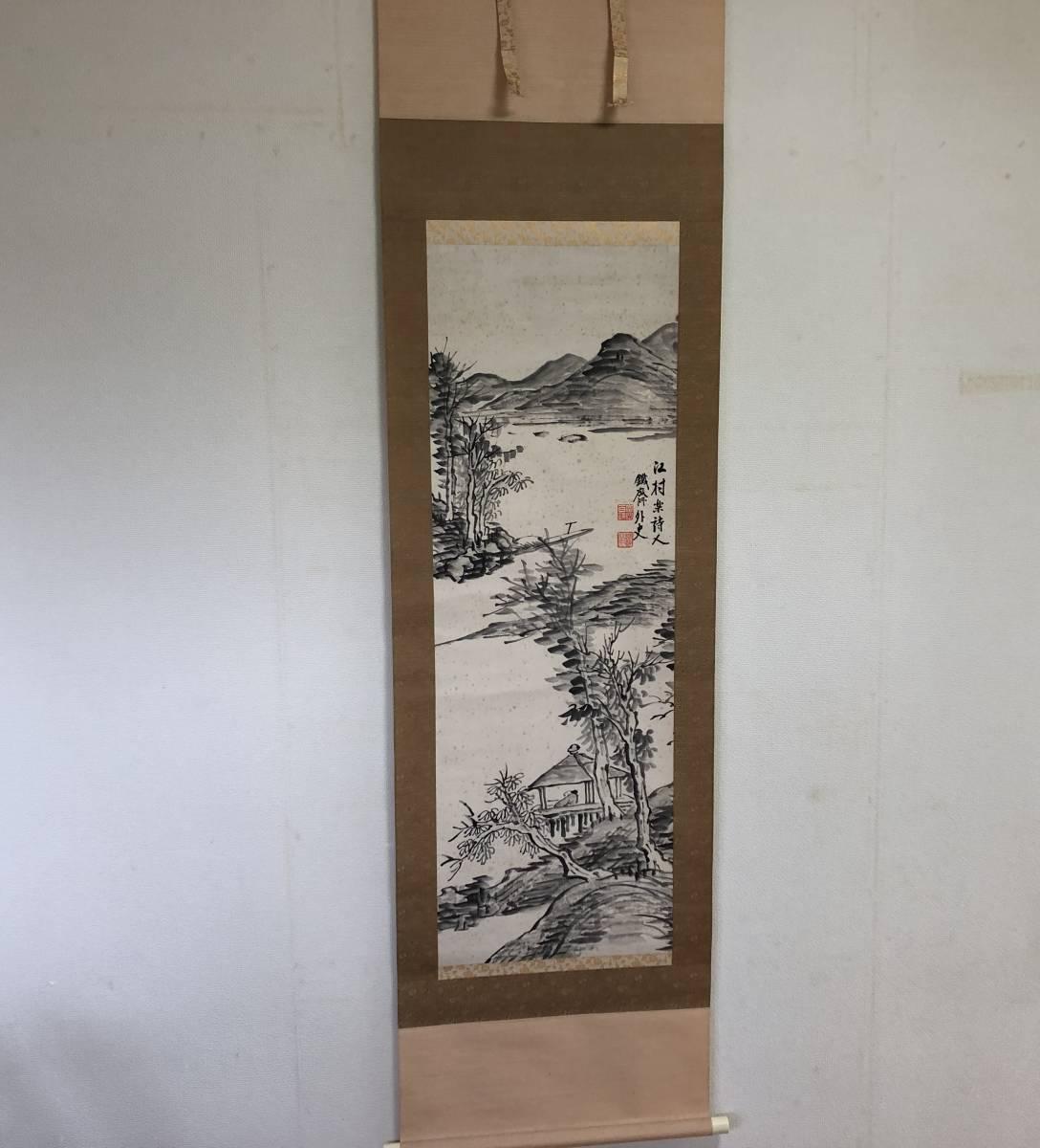 ■藤岡鉄斎 鉄斎外史 掛軸 山水図■S9