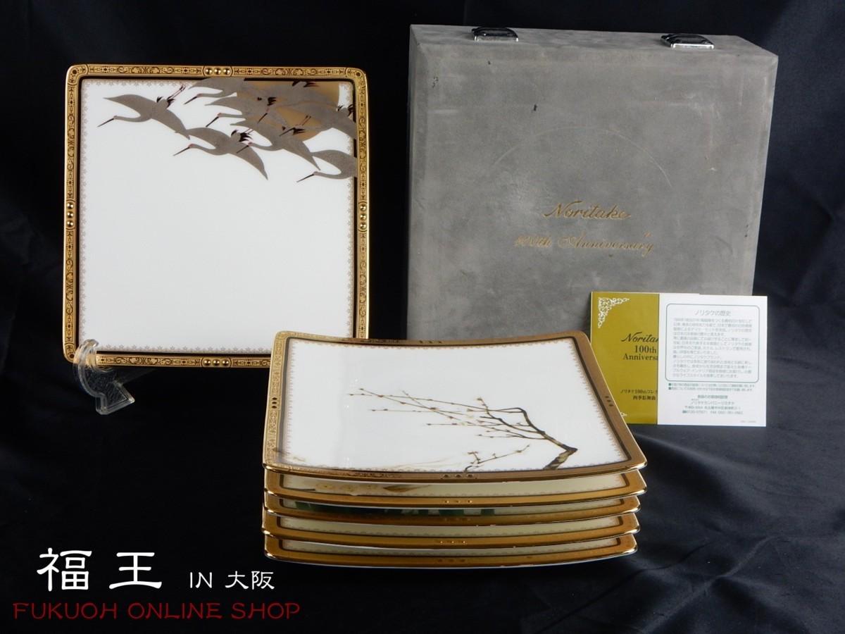 《新品》 ノリタケ(Noritake) 100周年記念 四季彩舞曲 スクエアプレート 6点セット 箱付き O60-552102