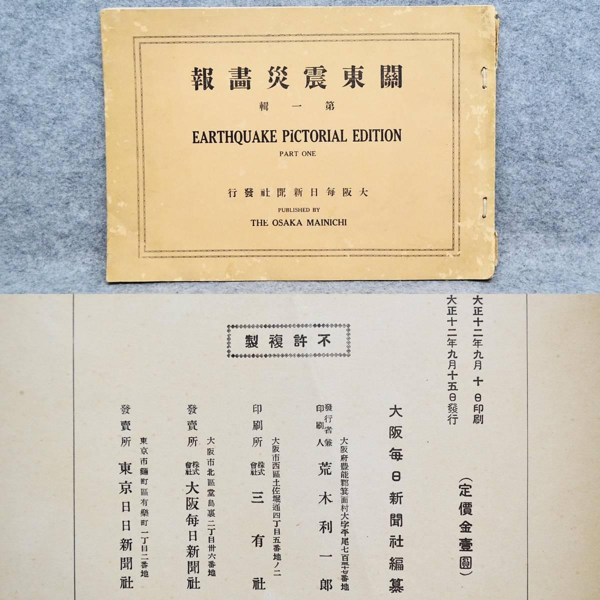 大正十二年 関東震災画報 第一輯 大阪毎日新聞社発行
