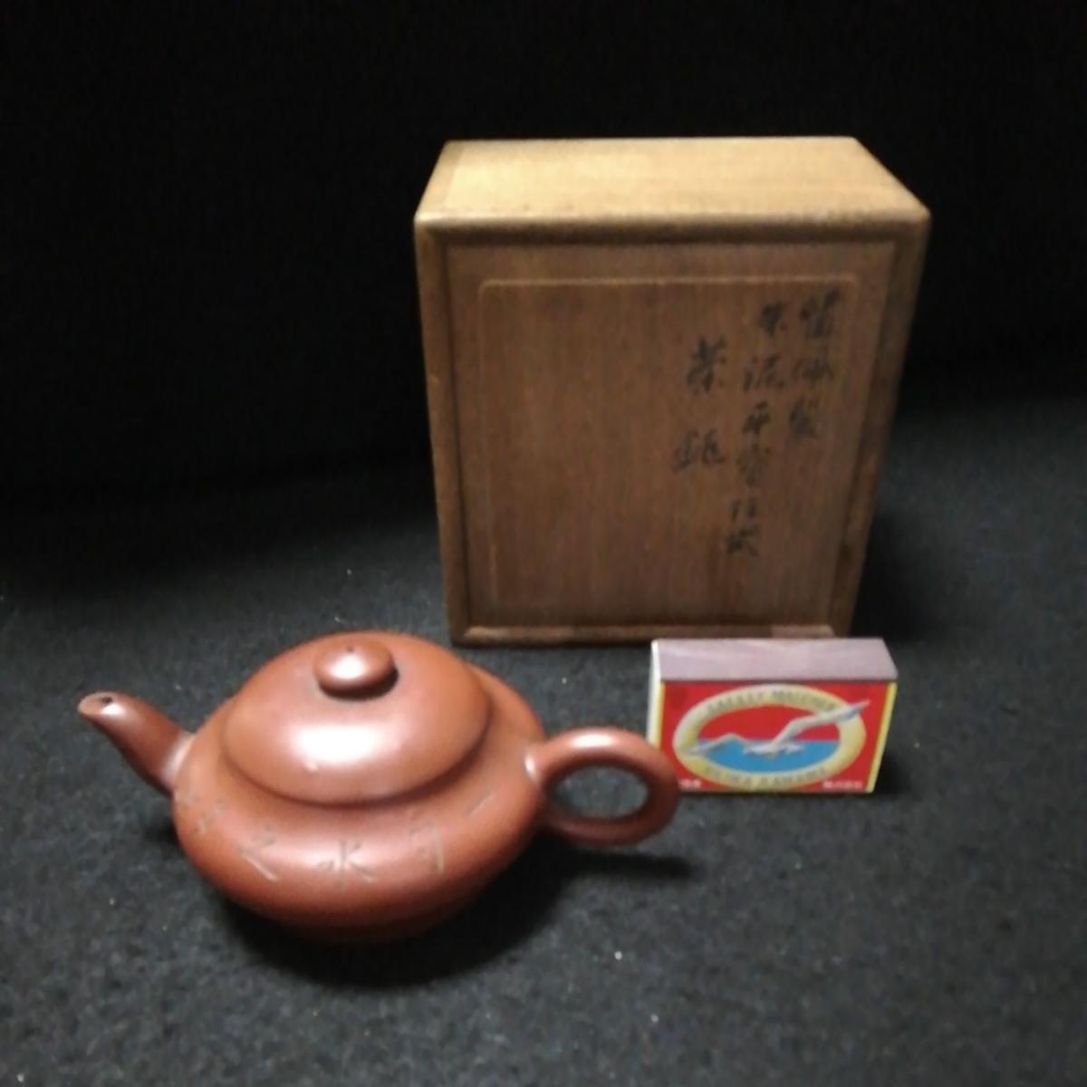 時代 留佩製 朱泥平賽珠式 急須 本家 中国 朝鮮 茶器 茶道具 蔵出し 初出し 古美術 骨董
