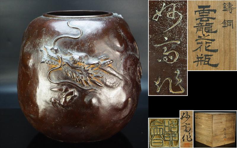 【治】『妙斎』作 唐銅製 雲龍紋花瓶☆高さ23.5cm 重さ4452g 共箱 花器 花入 茶道具 ND59