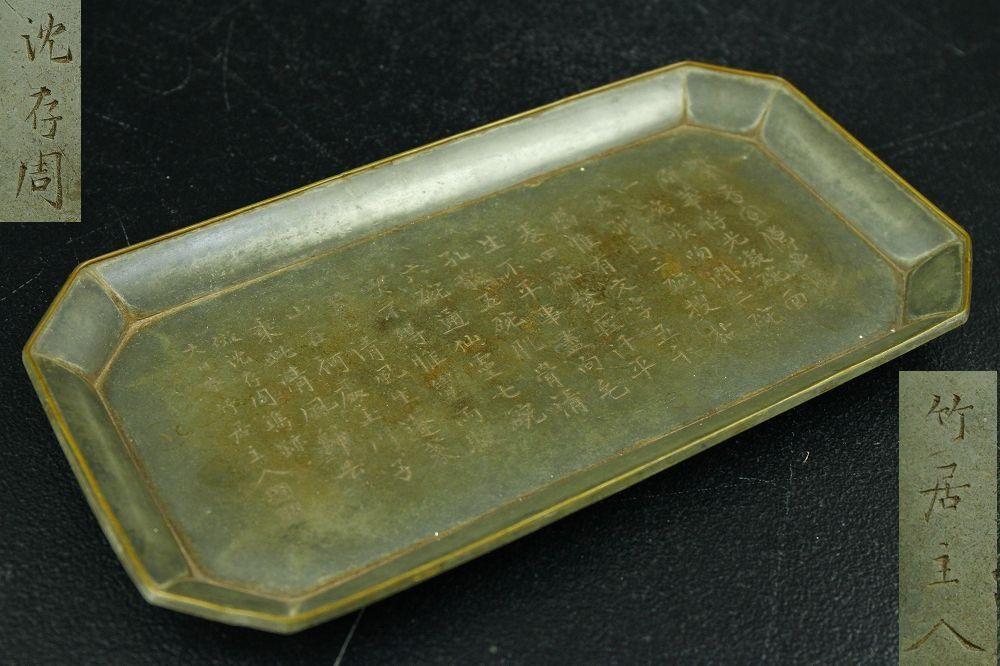 【ひつじ】竹居主人 倣沈存周 古い錫製銅覆輪漢詩彫瓶座 急須盆