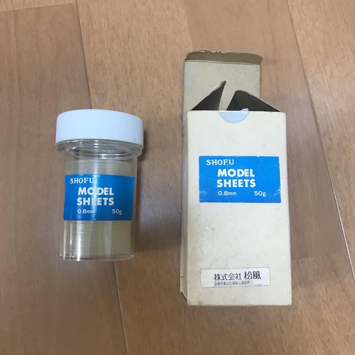 松風 モデルシート 0.8ミリ 歯科技工