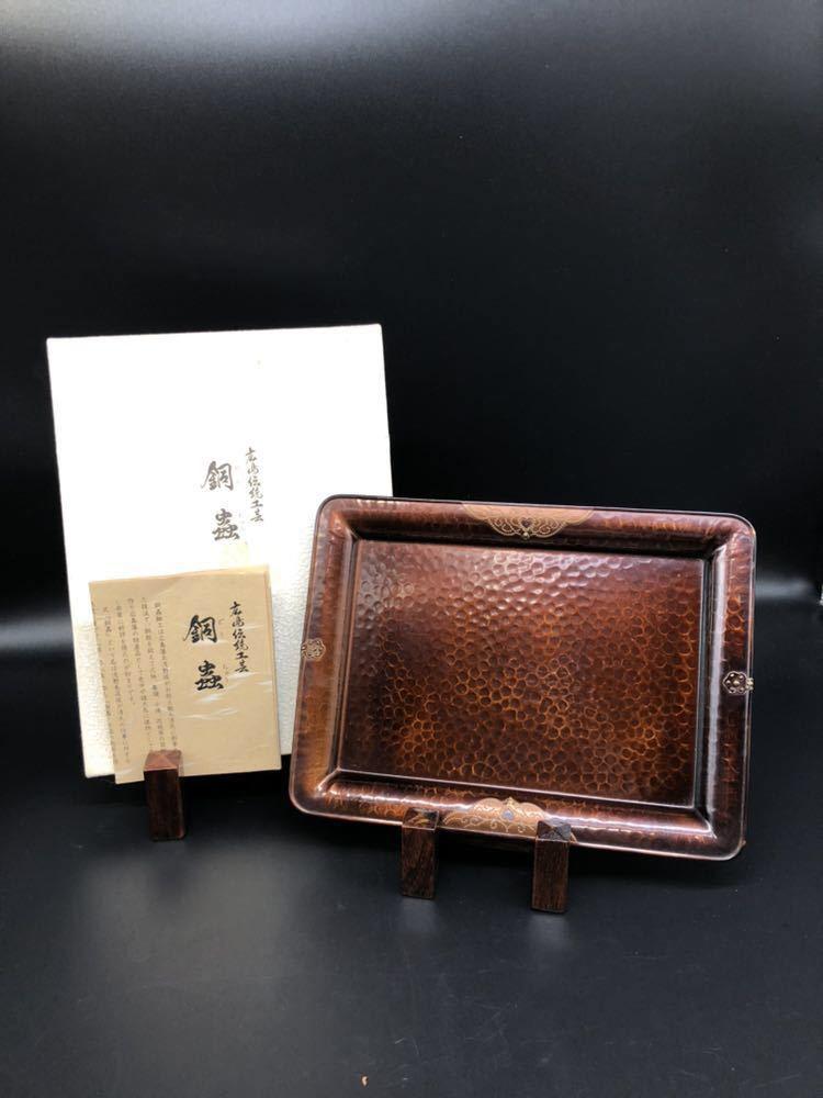 【陸遜】A-47 銅蟲皿 盆 銅器 広島 伝統工芸