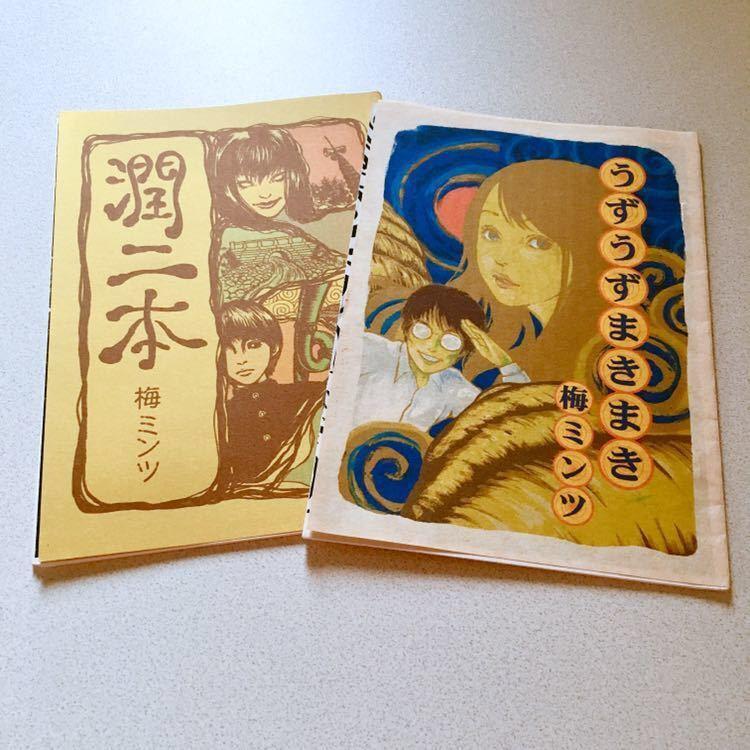 伊藤潤二作品同人誌 髑髏紳士/梅ミンツ 「潤二本」「うずうずまきまき」