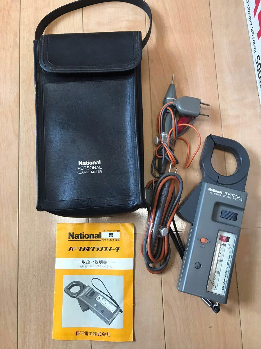 National ナショナル パーソナルクランプメーター BT1100-5K 電気計測器 工具 DIY 通電動作OK 中古