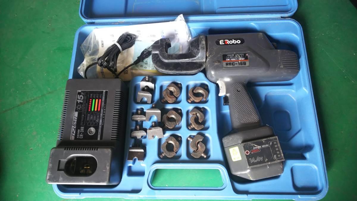 イズミ 泉精器 REC-15B 圧着工具