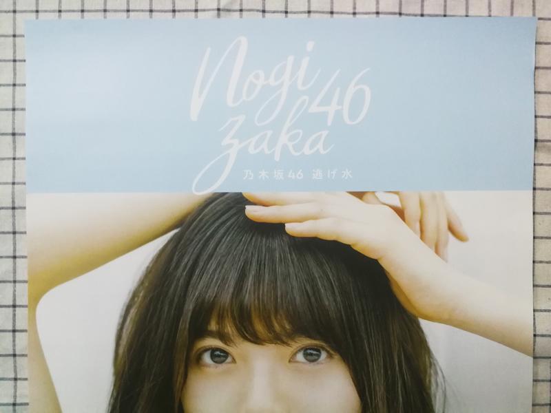 乃木坂46 NOGIZAKA 46 齋藤飛鳥 18th single 逃げ水 B2 ポスター
