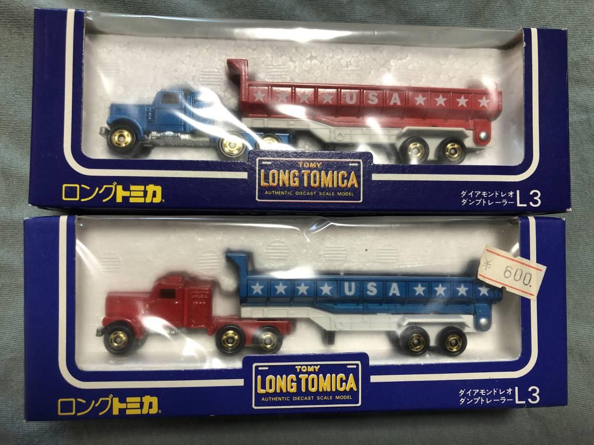 トミカ ロングトミカ L3 ダイアモンドレオ ダンプトレーラー 2台セット ★